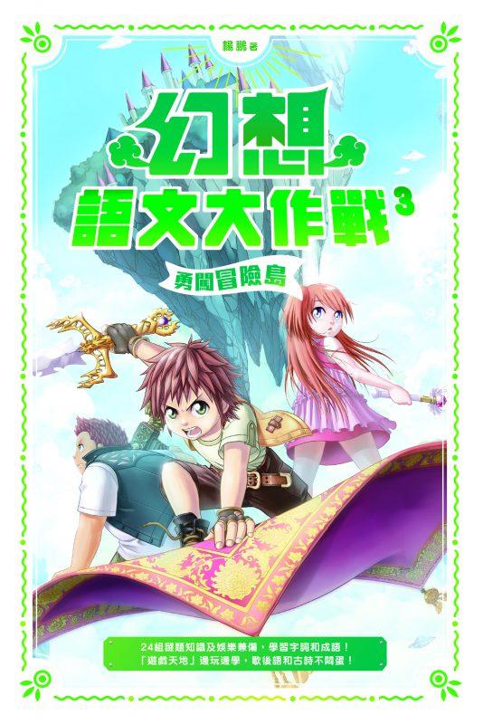 幻想語文大作戰3:勇闖冒險島