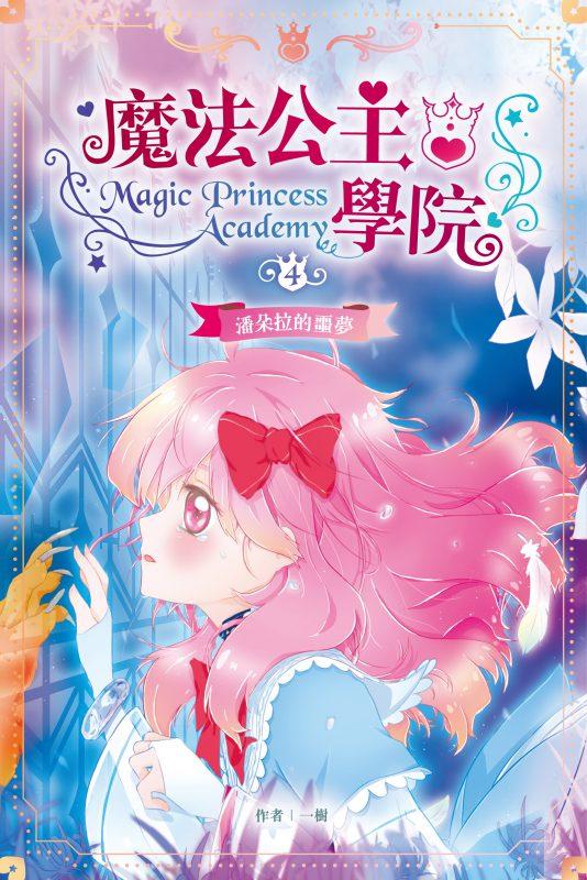 魔法公主學院 4:潘朵拉的噩夢