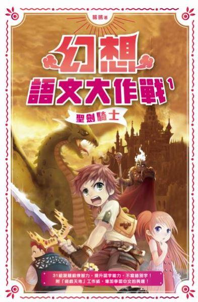 幻想語文大作戰1 聖劍騎士