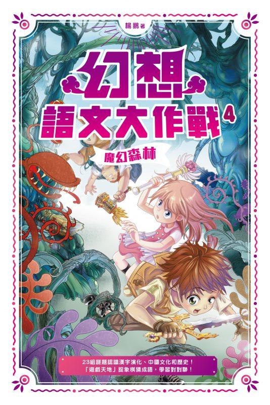 幻想語文大作戰4:魔幻森林