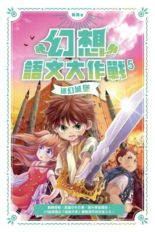 幻想語文大作戰5:迷幻城堡