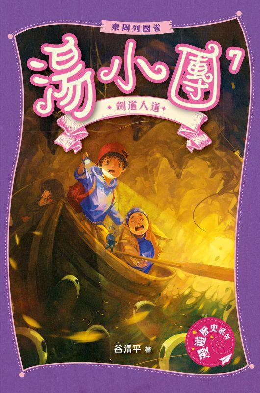 湯小團.東周列國卷 7:劍道人道