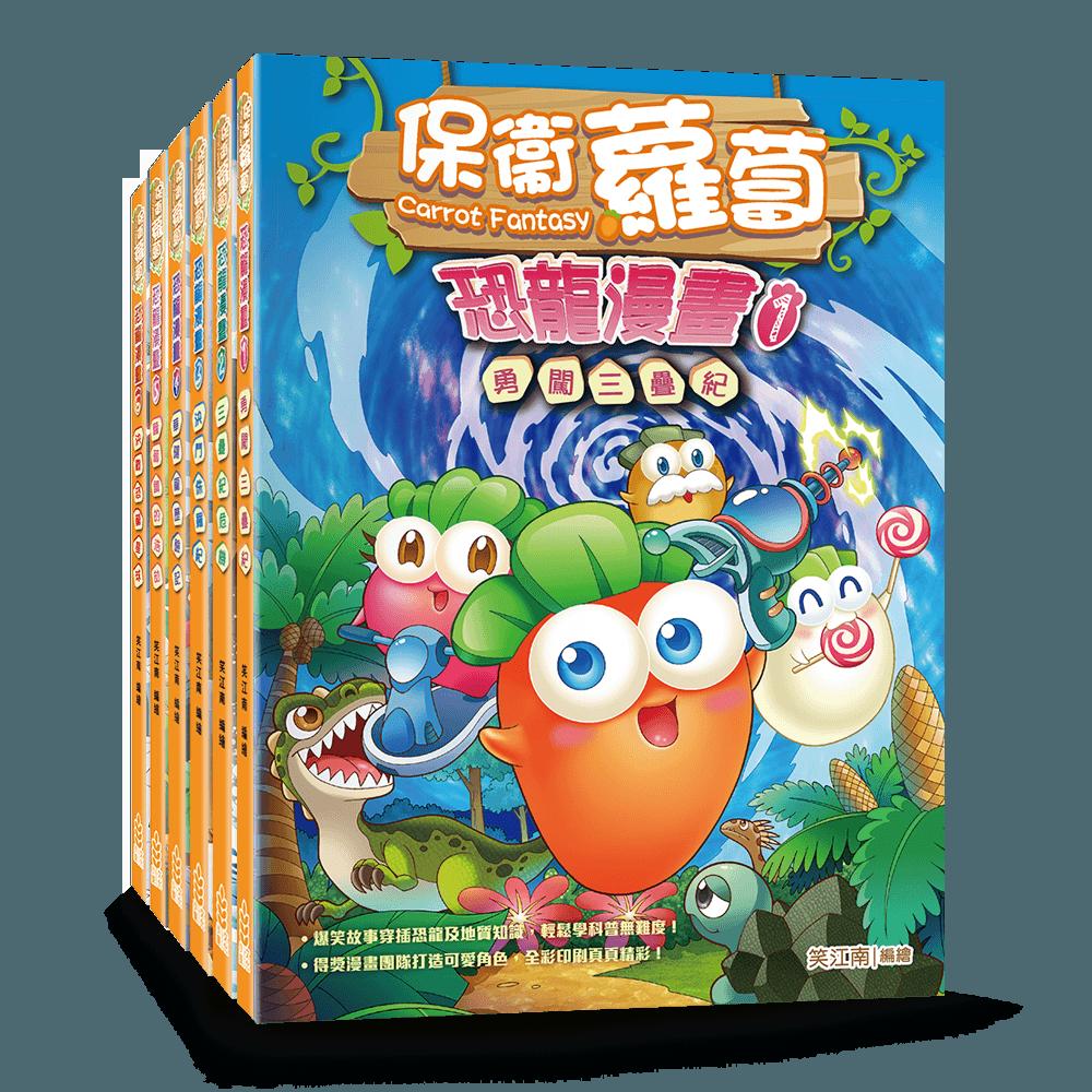 保衞蘿蔔 恐龍漫畫1-10冊套裝