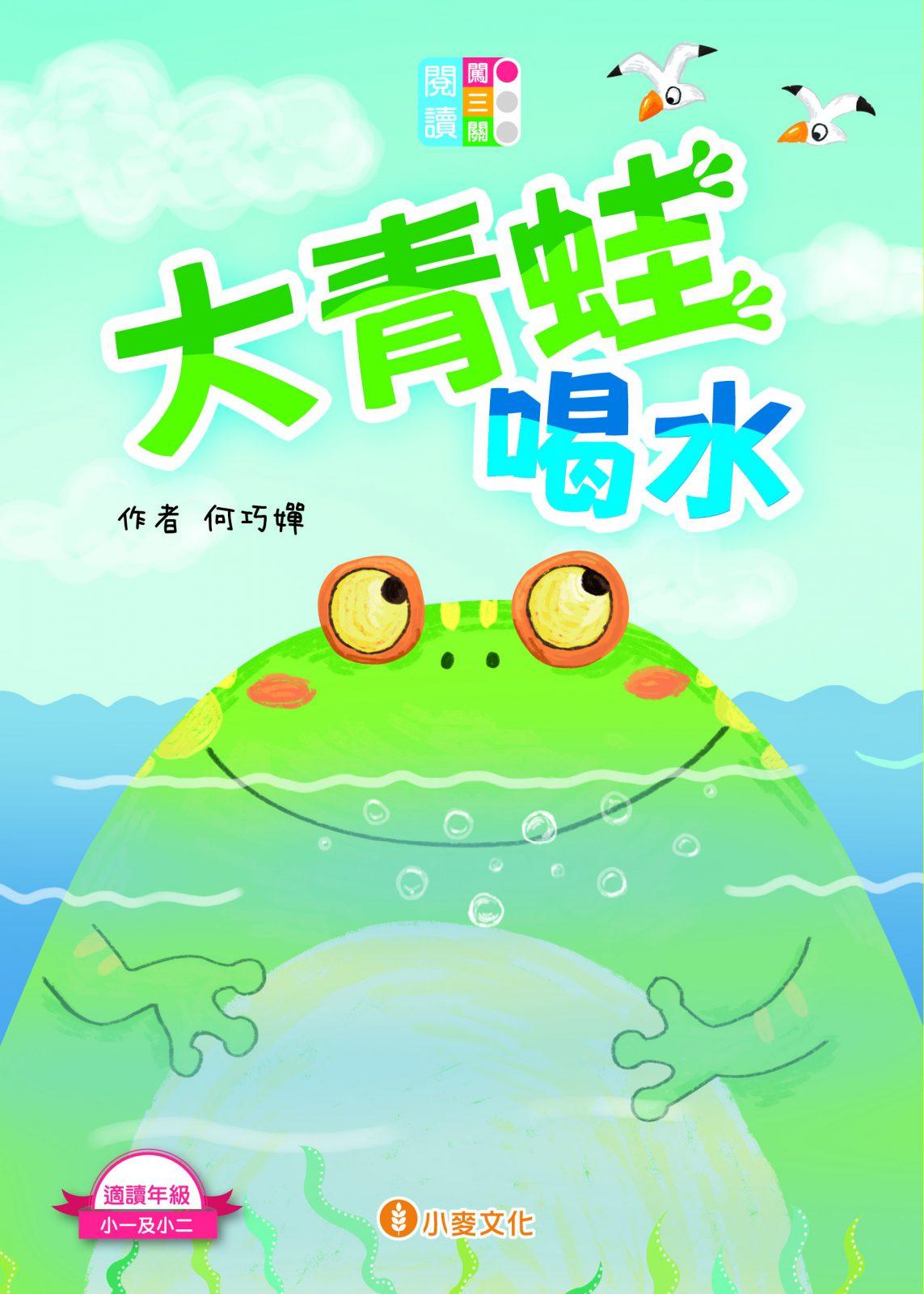 閱讀闖三關:大青蛙喝水