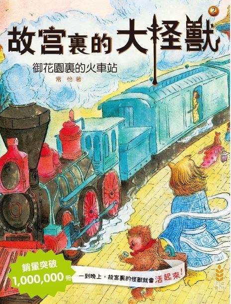 故宮裏的大怪獸2:御花園裏的火車站