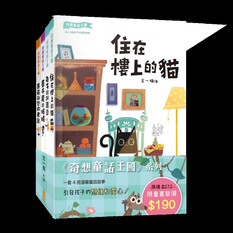 【7折優惠】奇想童話王國系列4冊套裝