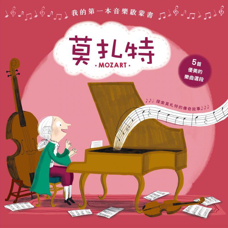 我的第一本音樂啟蒙書──莫扎特