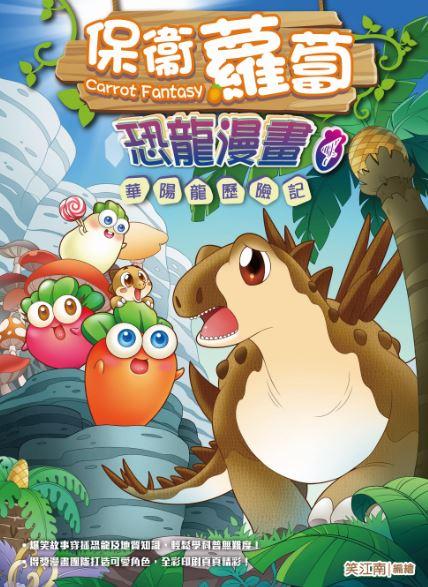 保衞蘿蔔 恐龍漫畫4:華陽龍歷險記