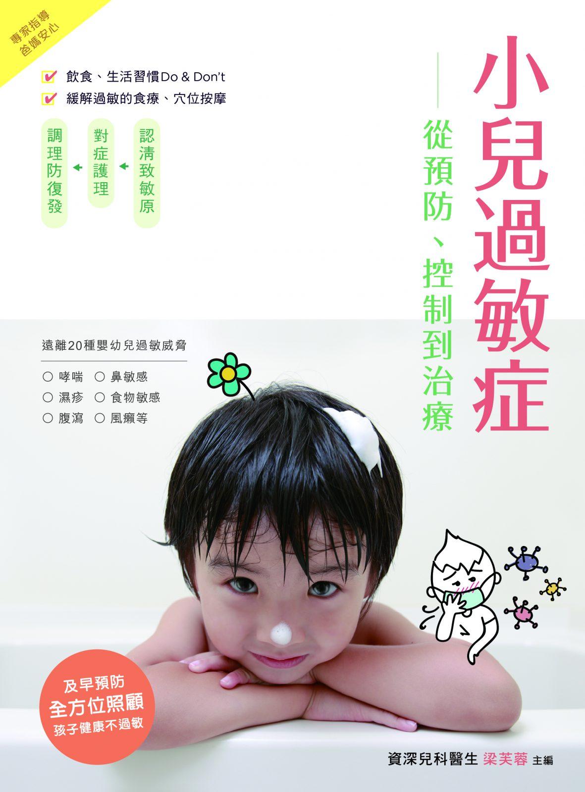 小兒過敏症——從預防、控制到治療