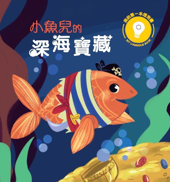我的第一本燈泡書──小魚兒的深海寶藏