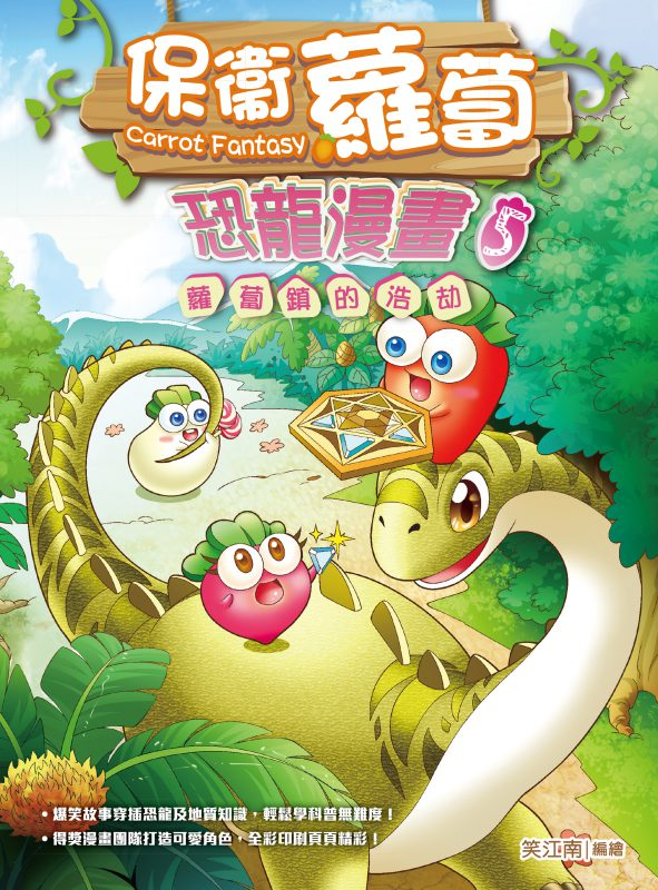 保衞蘿蔔 恐龍漫畫5:蘿蔔鎮的浩劫
