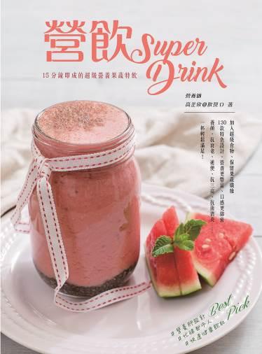 營飲Super Drink——15分鐘即成的超級營養果蔬特飲