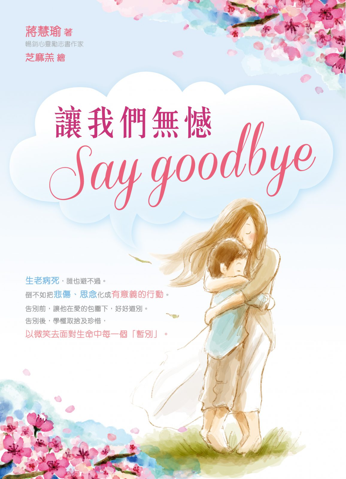 讓我們無憾Say Goodbye
