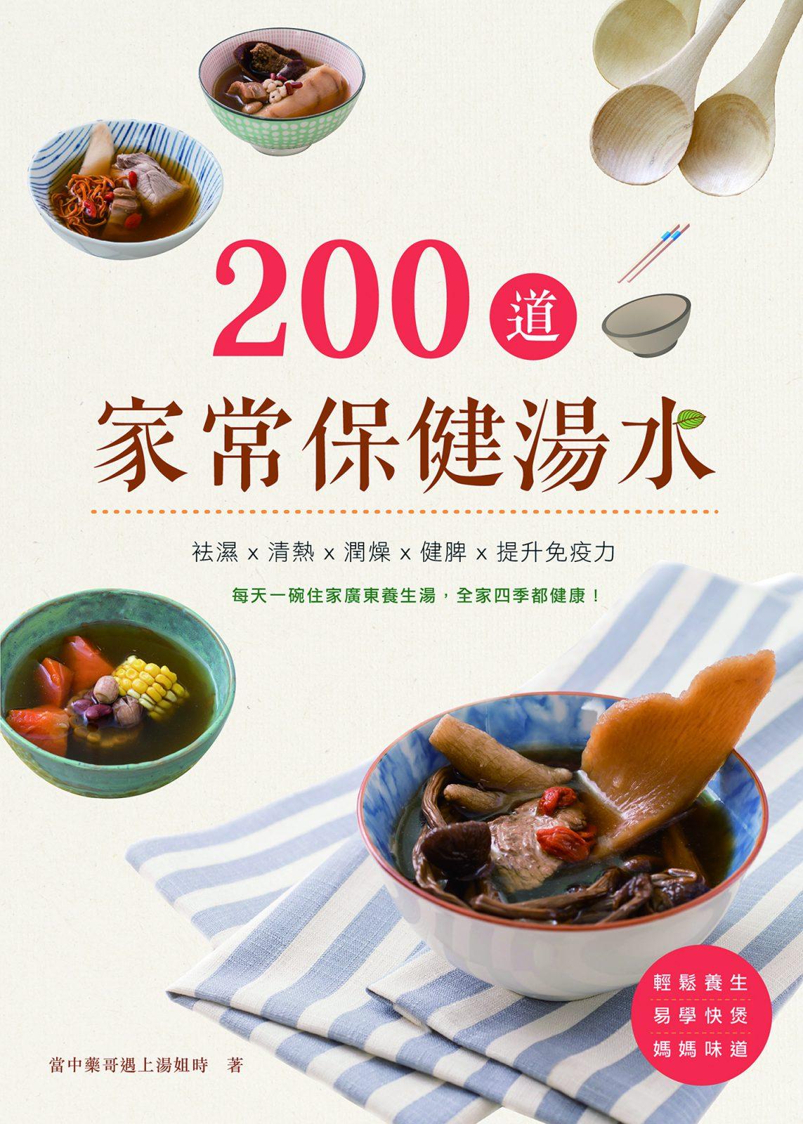 200道家常保健湯水