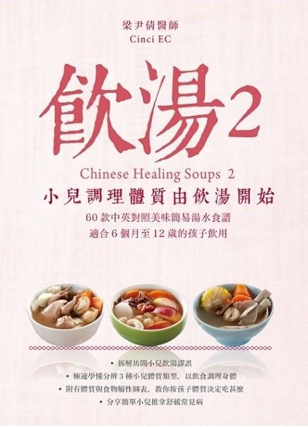 飲湯2──小兒調理體質由飲湯開始