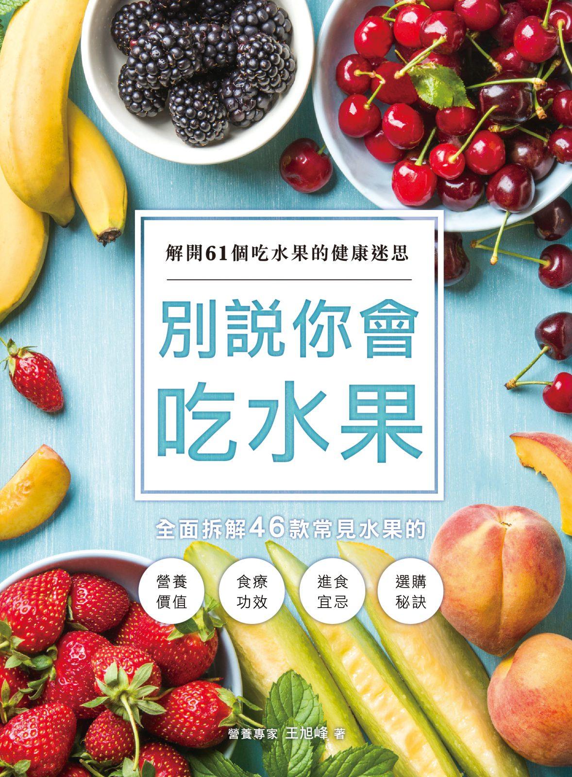 別說你會吃水果——解開61個吃水果的健康迷思