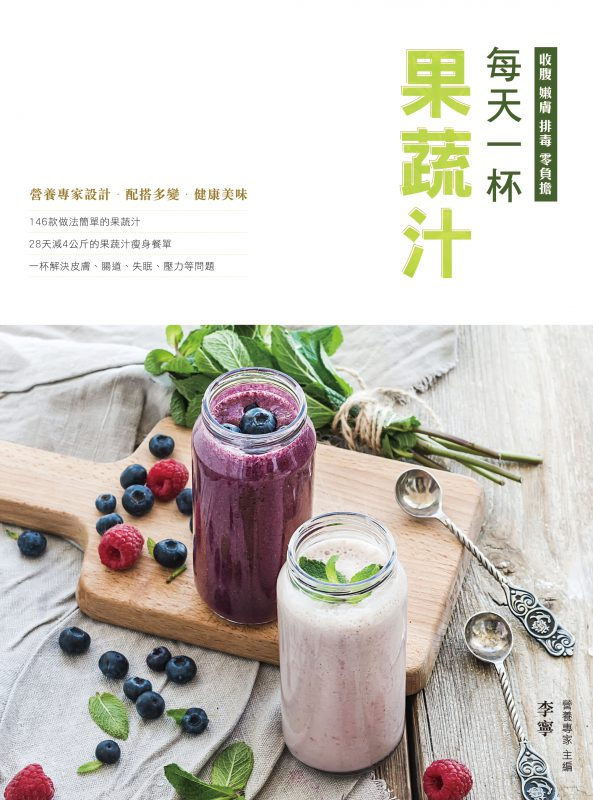 每天一杯果蔬汁——收腹 嫩膚 排毒 零負擔