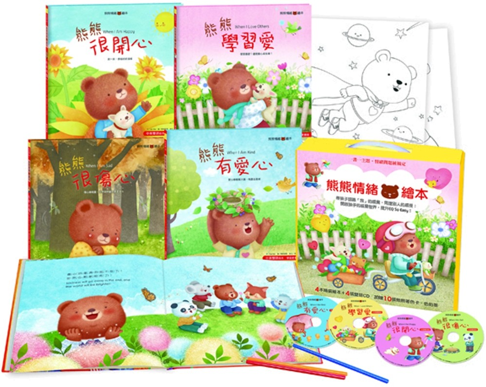 熊熊情緒繪本(4書4CD)