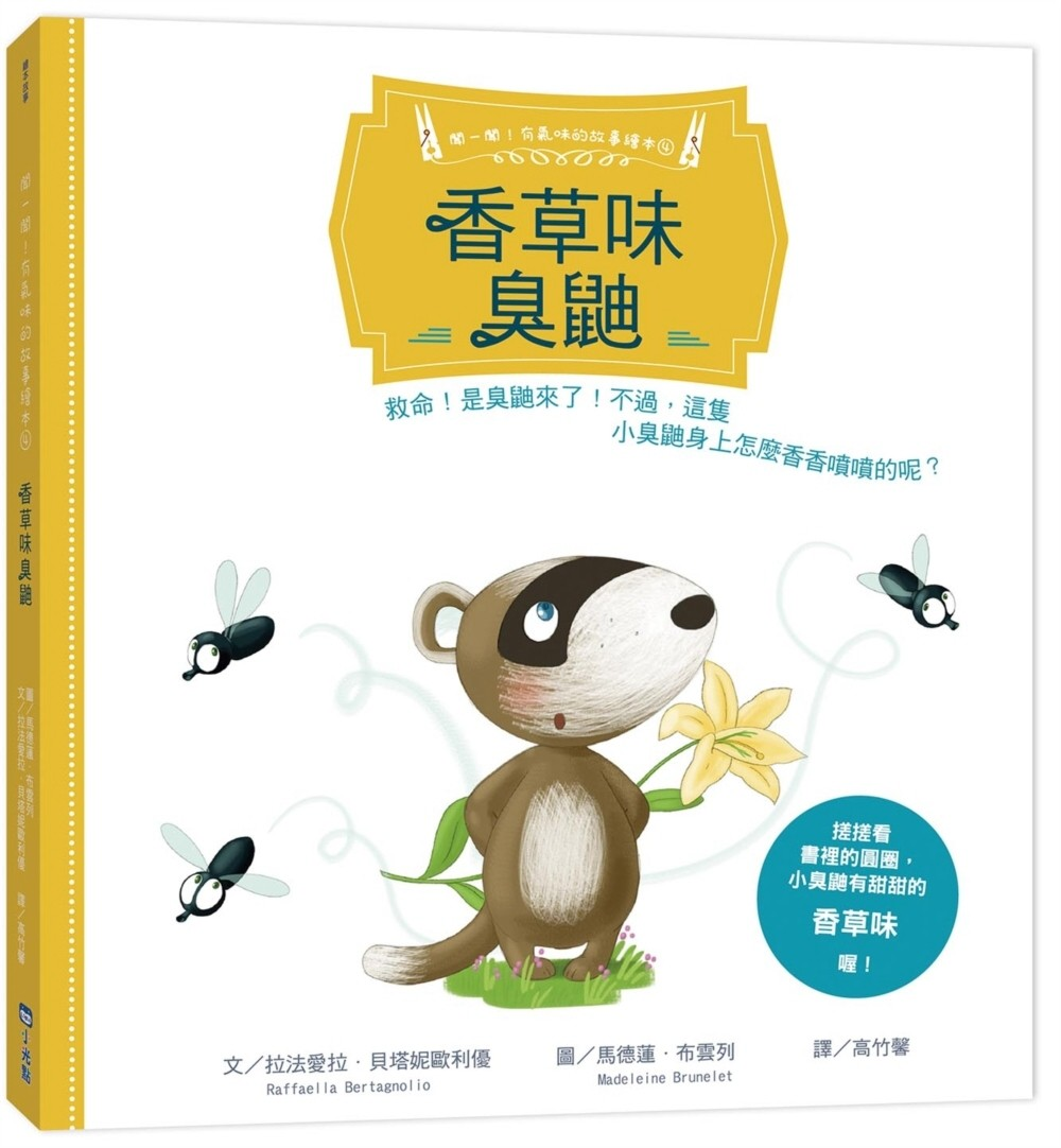 【聞一聞!有氣味的故事繪本4】香草味臭鼬