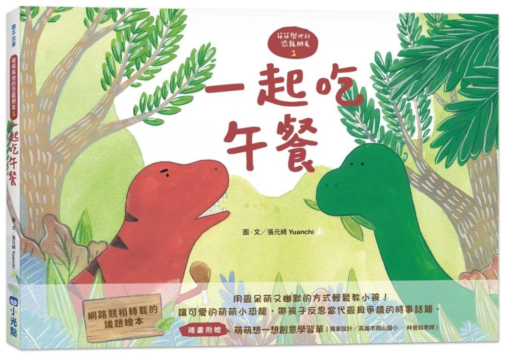 【萌萌與他的恐龍朋友1】一起吃午餐