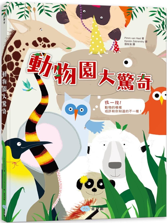 動物園大驚奇