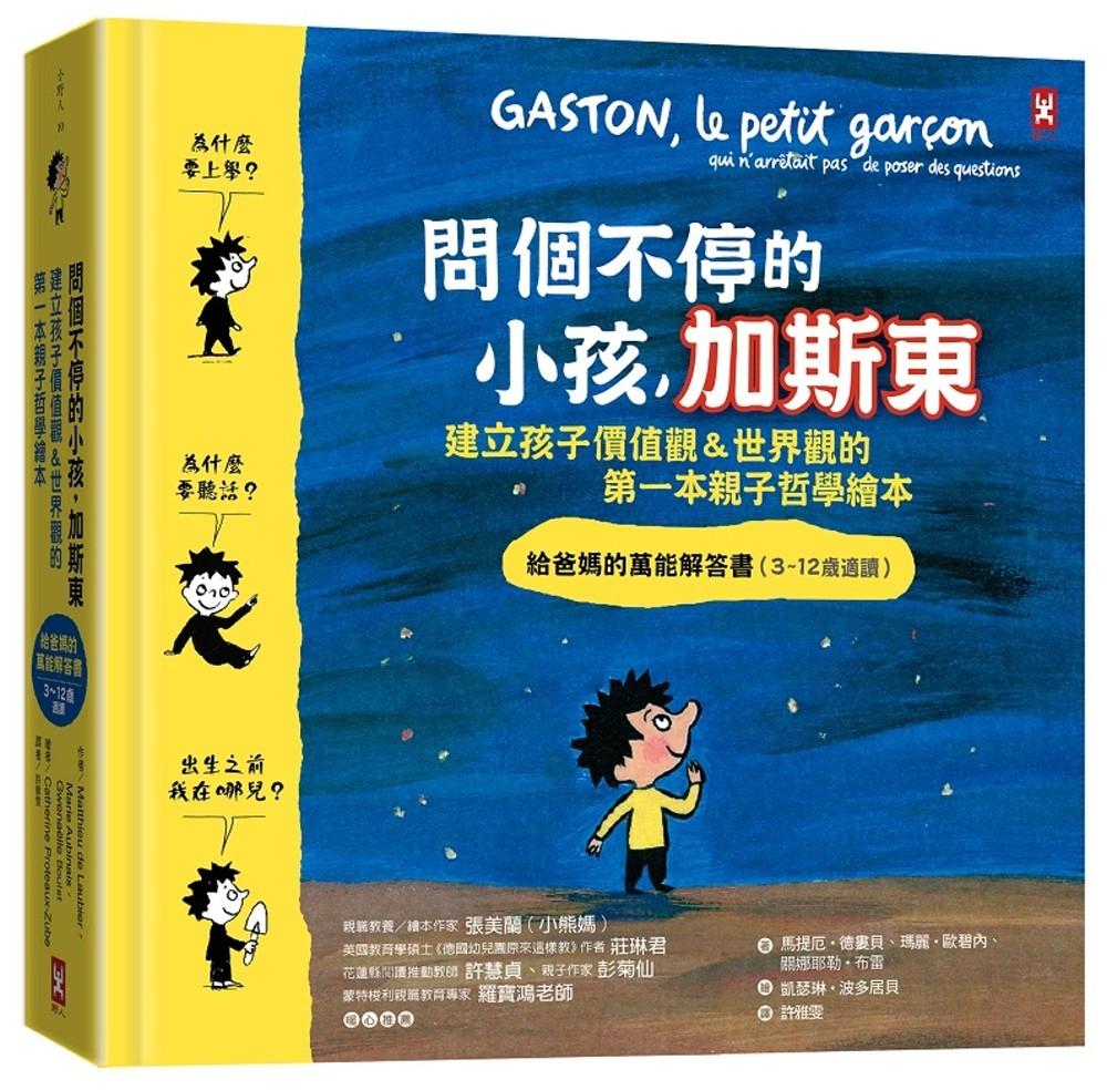 問個不停的小孩,加斯東【建立孩子價值觀&世界觀的第一本親子哲學繪本】:為什麼要上學?為什麼要聽話?出生之前我在哪兒?給爸媽的萬能解答書(3~12歲)
