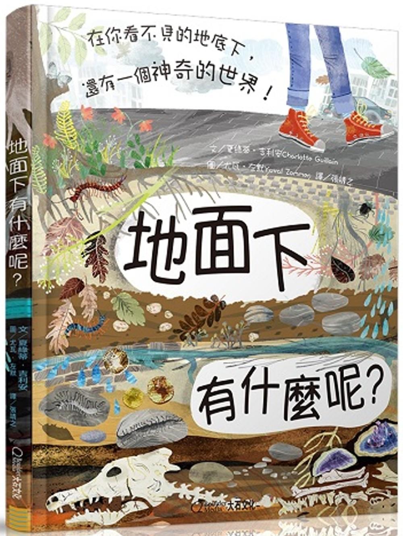 地面下有什麼呢?:在你看不見的地底下,還有一個神奇的世界!