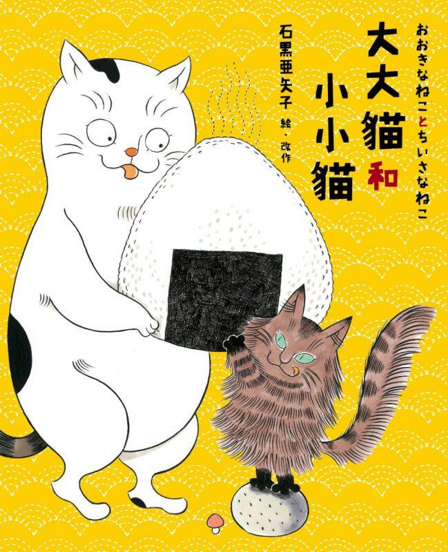 大大貓和小小貓〔硬殼精裝典藏版〕
