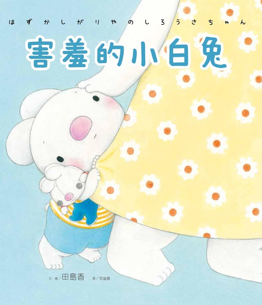 害羞的小白兔