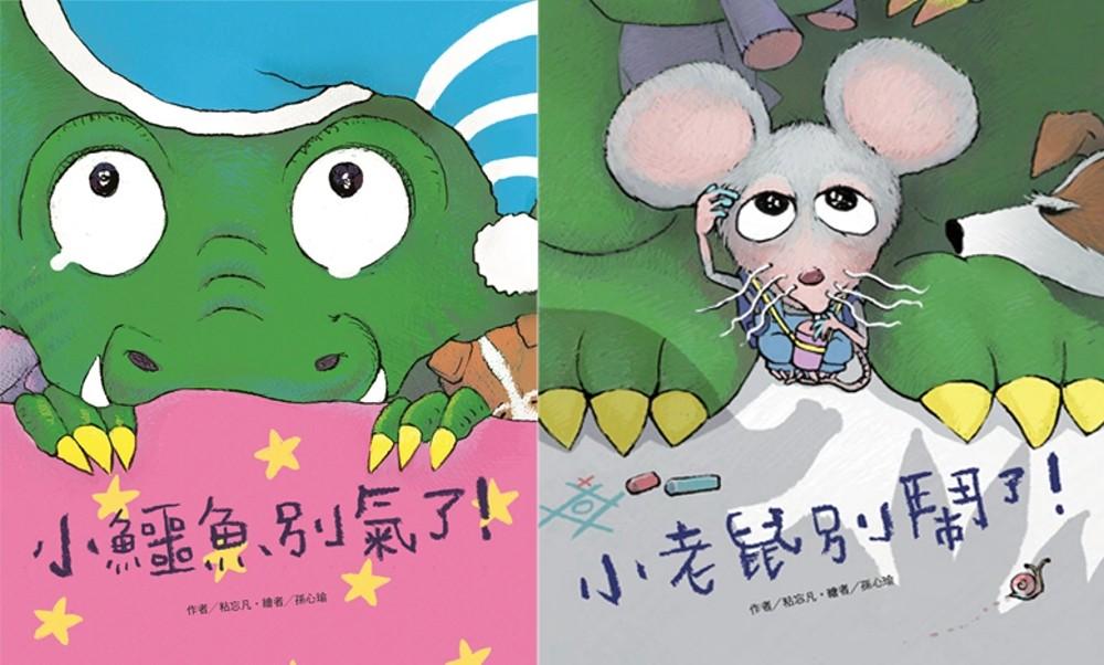 EQ繪本:當小鱷魚遇見小老鼠