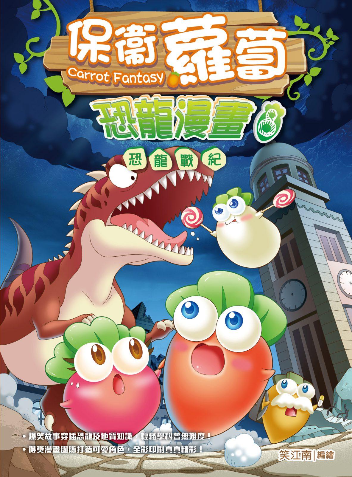 保衞蘿蔔 恐龍漫畫8恐龍戰紀
