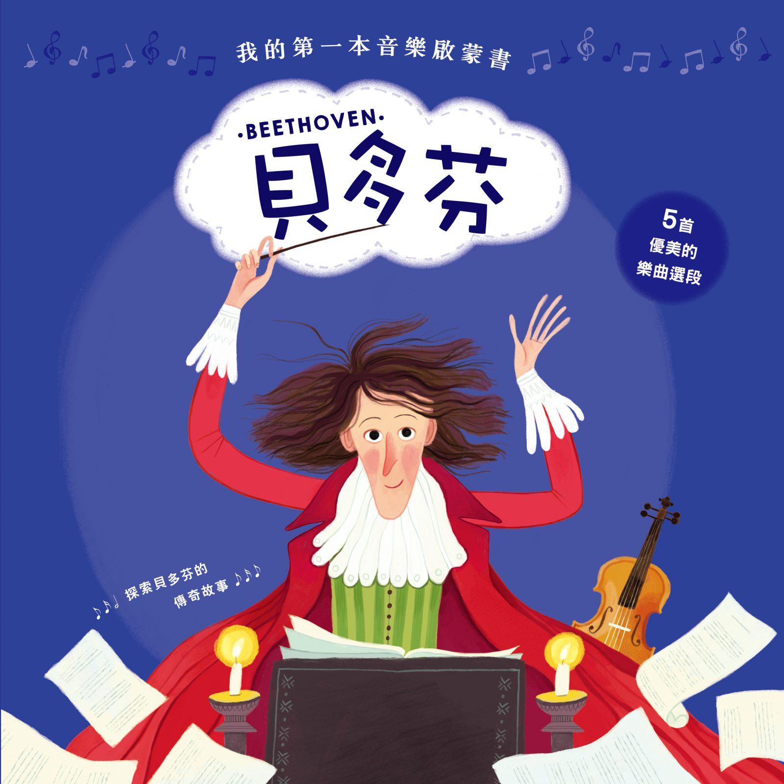 我的第一本音樂啟蒙書──貝多芬
