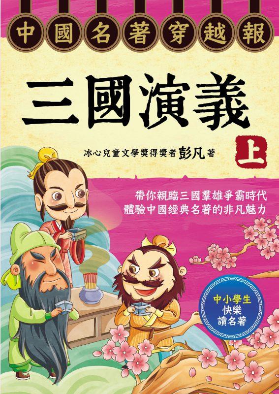 中國名著穿越報︰三國演義.上