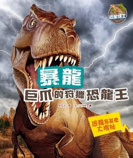 恐龍博士︰暴龍,巨爪的狩獵恐龍王