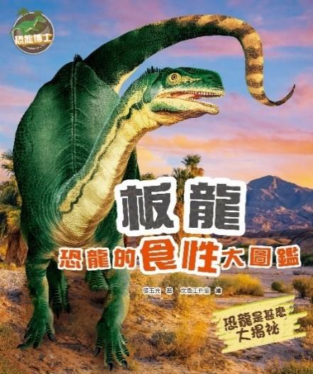 恐龍博士︰板龍,恐龍的食性大圖鑑