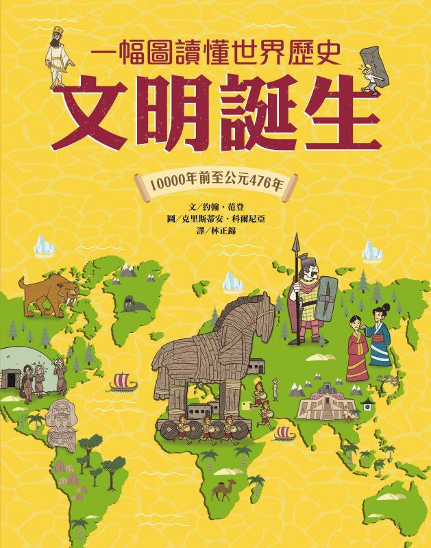 一幅圖讀懂世界歷史︰文明誕生‧10000年前至公元476年