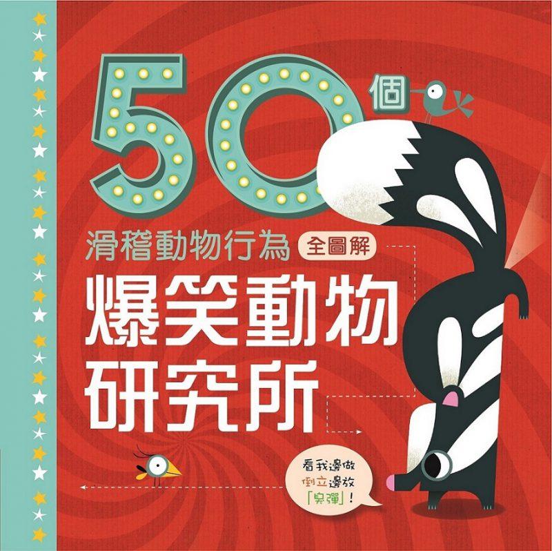 爆笑動物研究所︰50個滑稽動物行為全圖解