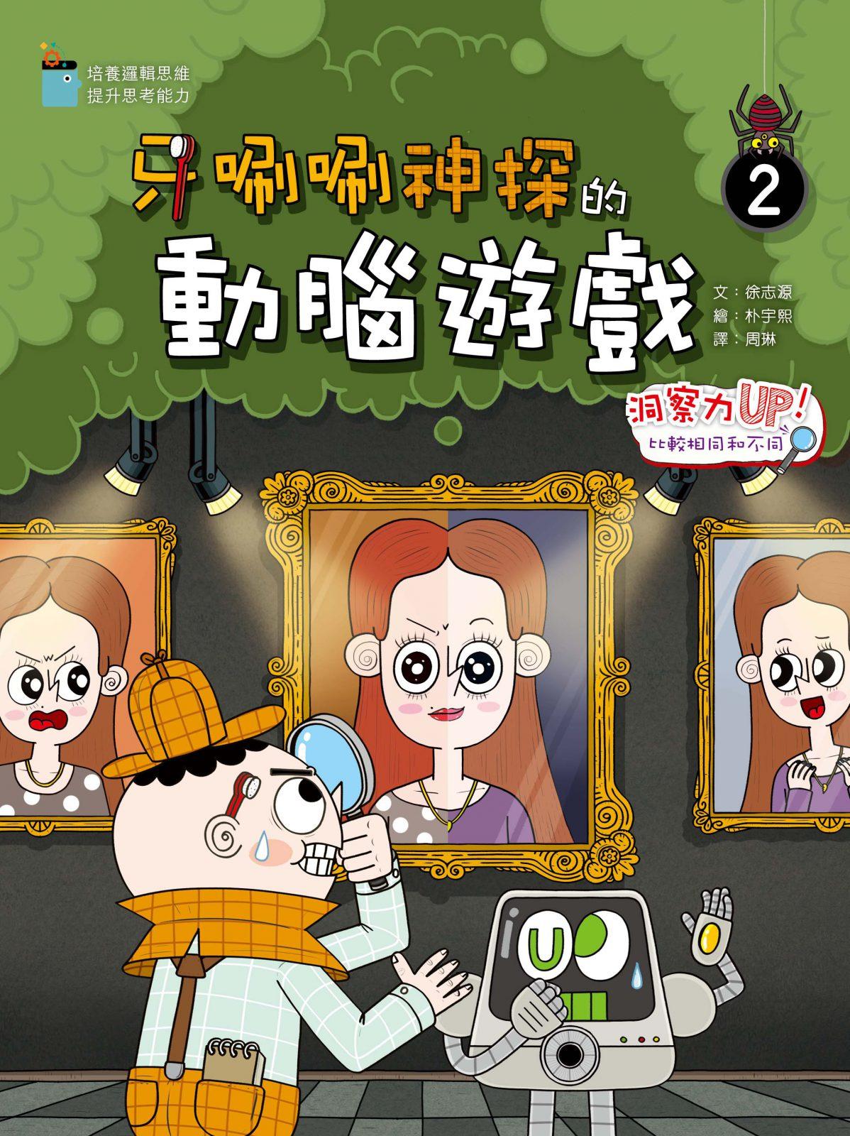 牙唰唰神探的動腦遊戲2︰洞察力UP!比較相同和不同