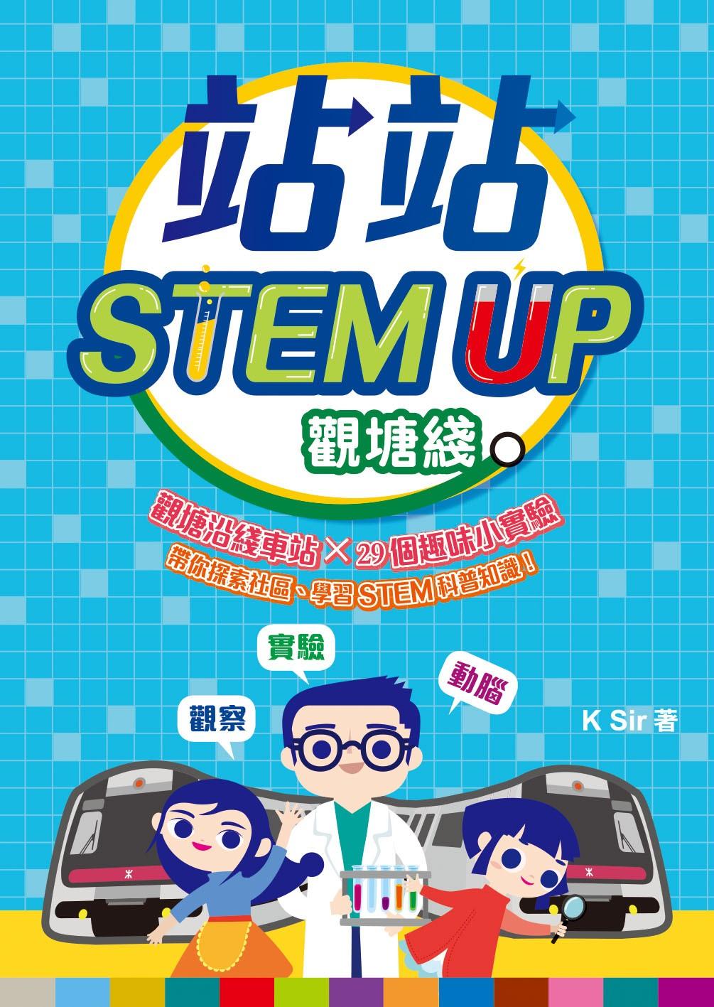 站站STEM UP︰觀塘綫