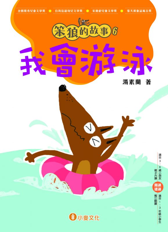 笨狼的故事6:我會游泳