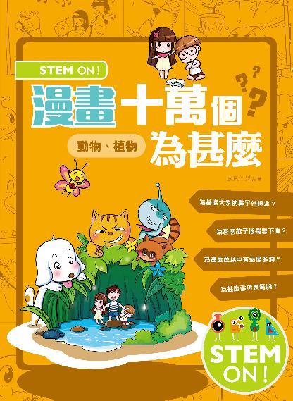 STEM ON!漫畫十萬個為甚麼‧動物、植物