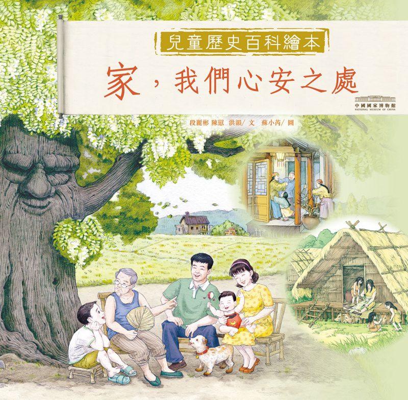 中國國家博物館兒童歷史百科繪本——家,我們心安之處