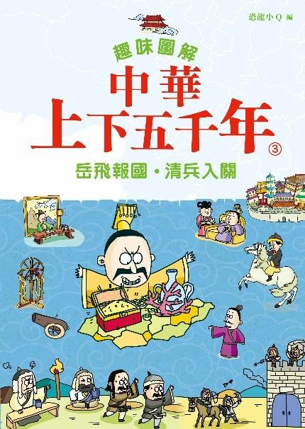 趣味圖解中華上下五千年3︰岳飛報國‧清兵入關