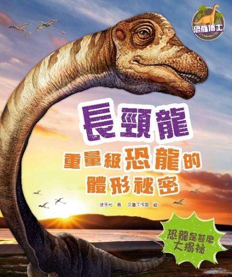恐龍博士︰長頸龍,重量級恐龍的體形祕密