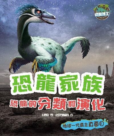 恐龍博士︰恐龍家族,恐龍的分類和演化