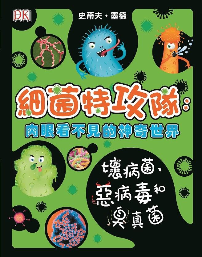 細菌特攻隊︰肉眼看不見的神奇世界