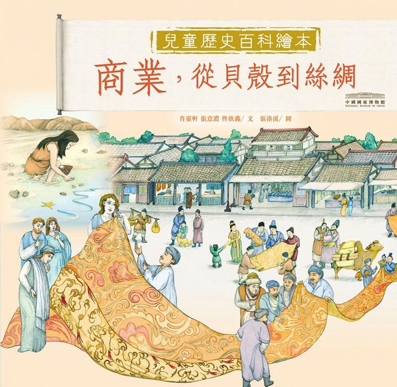 中國國家博物館兒童歷史百科繪本——商業,從貝殼到絲綢