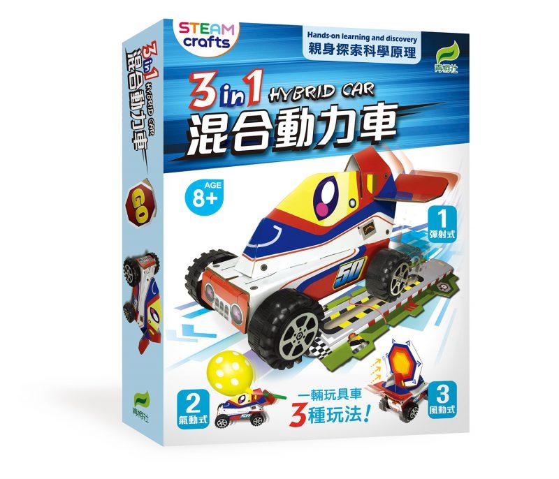 3合1混合動力車