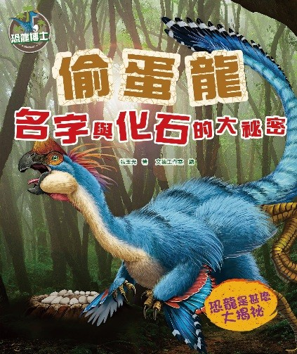 恐龍博士︰偷蛋龍,名字與化石的大祕密