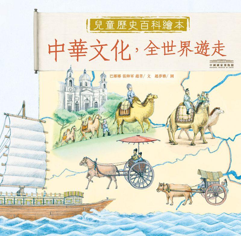 中國國家博物館兒童歷史百科繪本——中華文化,全世界遊走
